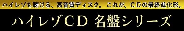 ユニバーサル 『ハイレゾ名盤シリーズ』
