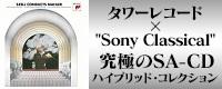 [SACDハイブリッド(クラシック),高音質(クラシック)] タワーレコード×Sony Classical究極のSACDハイブリッド・コレクション第5弾!~ライナー、セル、オーマンディ