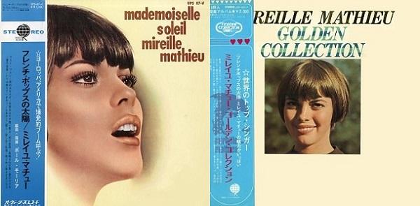 ミレイユ・マチューのLPレコード