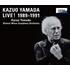 【タワレコ限定】山田一雄 最晩年ライヴ集 1989-1991 (UHQCD6枚組) 700セット限定!