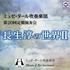 『長生淳の世界 II:ミュゼ・ダール吹奏楽団 第20回定期演奏会』