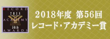 2018年度第56回レコード・アカデミー賞