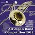 全日本吹奏楽コンクール2018 汗と涙と感動の熱演をそのままに、迫力の高品質録音で!