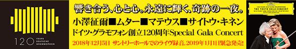 DG創立120周年記念コンサート