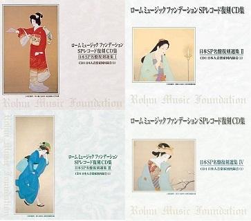 日本SP名盤復刻選集