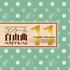 土気シビックウインドオーケストラ~『コンクール自由曲ベストアルバム11:虹色アンダーカレント』