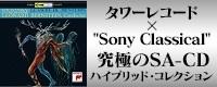 [SACDハイブリッド(クラシック),高音質(クラシック)] タワーレコード×Sony Classical究極のSACDハイブリッド・コレクション第6弾!バーンスタイン生誕100年記念リリース