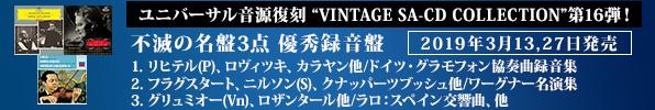 ヴィンテージ・コレクション第16弾
