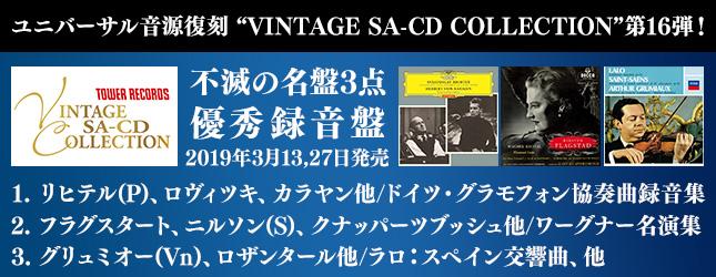 """[高音質(クラシック),SACDハイブリッド(クラシック)] ユニバーサル音源復刻 """"VINTAGE SA-CD COLLECTION""""第16弾!リヒテル、クナッパーツブッシュ、グリュミオー"""
