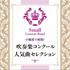 新シリーズ始動!『小編成で挑戦! 吹奏楽コンクール人気曲セレクション』