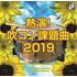 毎年恒例!フィルハーモニック・ウインズ大阪による全日本吹奏楽コンクール課題曲集『熱演!吹コン課題曲2019』