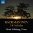 """ロシアの名手ボリス・ギルトブルグが弾くラフマニノフ""""24の前奏曲集""""!"""