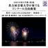 名古屋音楽大学が奏でるコンクール自由曲集「花火」~日本の音楽大学撰-第5集