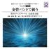 名古屋音楽大学金管バンドによる金管バンドで祝う「碧のファンファーレ」~金管バンドコンクール自由曲ライブラリー Vol.10【特別版】(2枚組)