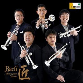 日本を代表する5人のトランペット奏者が集結!トランペット ...