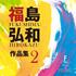福島弘和の名曲秘曲を集めた作品集第2弾!『福島弘和 作品集 2~交響的狂詩曲~』