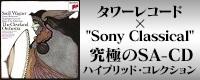 [SACDハイブリッド(クラシック),高音質(クラシック)] タワーレコード×Sony Classical究極のSACDハイブリッド・コレクション第7弾!セルのモーツァルト、シューマン、ワーグナー