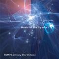 文教大学吹奏楽部第41回定期演奏会ライヴ!『P.スパーク 宇宙の音楽』