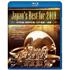 Japan's Best for 2019(第67回全日本吹奏楽コンクール全国大会ライヴ)初回限定BOXセット(ブルーレイ4枚組)