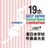 東日本の6つの支部から選ばれた、小編成バンドの最高峰が集うコンクールの実況録音盤!『第19回東日本学校吹奏楽大会』(2タイトル)