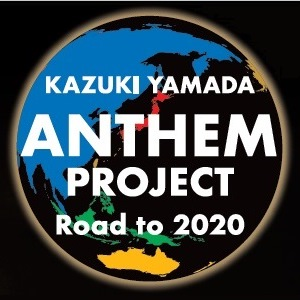 山田和樹アンセム・プロジェクト