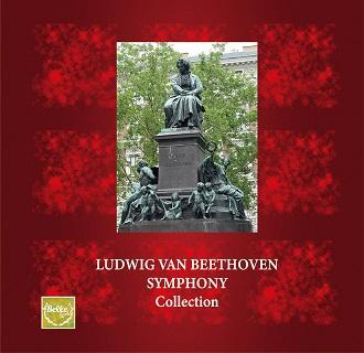 ベートーヴェン交響曲全集