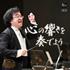吹奏楽指導者・指揮者である佐藤正人の還暦記念アルバム!『心の響きを奏でよう』(2枚組)<数量限定生産>