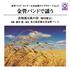 名古屋音楽大学金管バンド~『金管バンドで謡う「麦畑渡る風の詩」:金管バンドコンクール自由曲ライブラリー Vol.11』