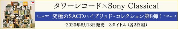 究極のSACDハイブリッド・コレクション第8弾