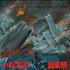 3つの「日本沈没」の音楽を復活させたCD『小松左京音楽祭』トリプティーク、金属恵比須が初共演!