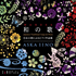 10人の日本人作曲家が書き下ろし!飯野明日香~『和の歌─日本の歌によるピアノ作品集』