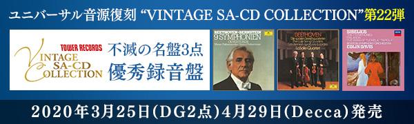 """""""VINTAGE SA-CD COLLECTION""""第22弾"""