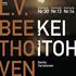 伊藤恵のベートーヴェン/ピアノ作品集第2弾はソナタ第30、13、14番(SACDハイブリッド)