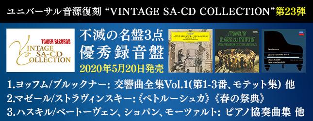 """[高音質(クラシック),SACDハイブリッド(クラシック),ANTON BRUCKNER] ユニバーサル音源復刻 """"VINTAGE SA-CD COLLECTION""""第23弾!ヨッフム、マゼール、ハスキル"""