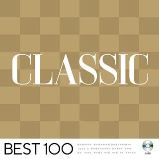 クラシックベスト100