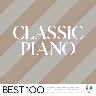 クラシック・ピアノベスト100
