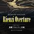 龍谷大学吹奏楽部、2019年定期演奏会ライヴ!『歌劇「リエンツィ」序曲』