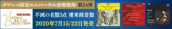 ヴィンテージSACDコレクション第24弾