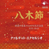 クァルテット・エクセルシオ~『八木節~弦楽四重奏のための日本民謡集(幸松肇 編曲)』