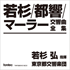 〈fontec x TOWER RECORDS〉若杉弘&東京都交響楽団/マーラー:交響曲全集が復活再BOX化!