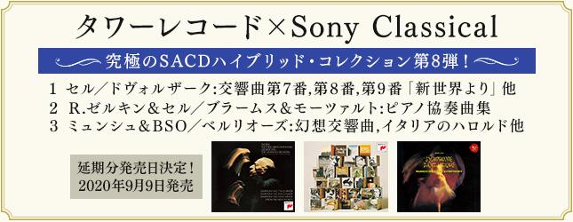[SACDハイブリッド(クラシック),高音質(クラシック)] タワーレコード×Sony Classical究極のSACDハイブリッド・コレクション第8弾!セル、R.ゼルキン、ミュンシュ
