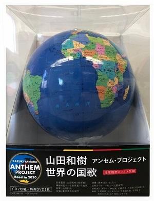 山田和樹/世界の国歌