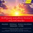 リリング、ヴァント、リヒターなどの名演が揃ったお買い得なモーツァルトの宗教曲集!(6枚組)