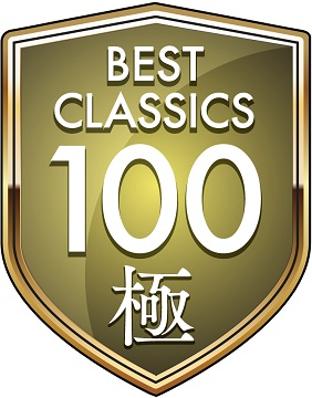 ベスト・クラシック2020