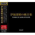 伊福部昭の純音楽~NHK保管録音をはじめ7作品全音源初CD化!(3枚組)