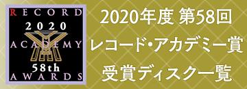 レコード・アカデミー賞2020