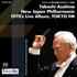 〈タワレコ限定・高音質〉朝比奈隆/新日本フィル1970年代ライヴ集成(SACDシングルレイヤー228分収録)