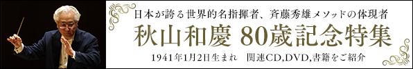 秋山和慶80歳記念特集
