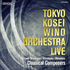 東京佼成ウインドオーケストラによる極めつけのライヴ録音!『佼成ウインドLIVE~クラシカル・コンポーザー』