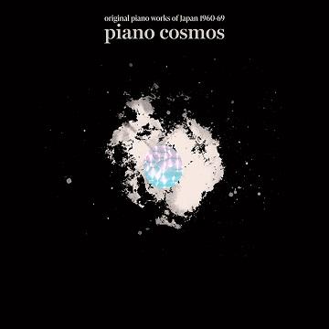 ピアノ・コスモス